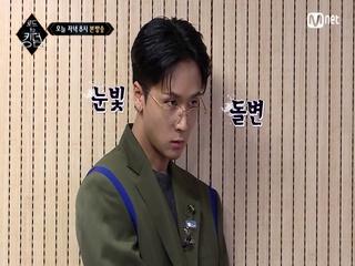 [4회/선공개] ′몰래 온 선배님′ 콘셉트 장인 라비 (a.k.a. 라선생님)의 등장★