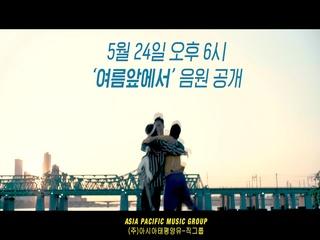 여름앞에서 (Prod. & Feat. K JUN) (Teaser)