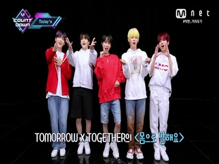 'Today's MCD' TOMORROW X TOGETHER의 몸으로 말해요!