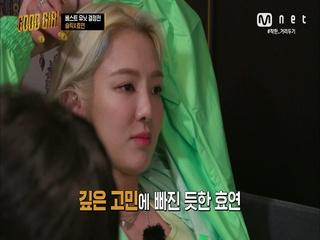 [2회] 예상 외의 슬릭 X 효연 유닛 결성?! (feat. 고민 가득)