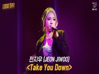 [2회/풀버전] 전지우(JEON JIWOO) - Take You Down @크루탐색전