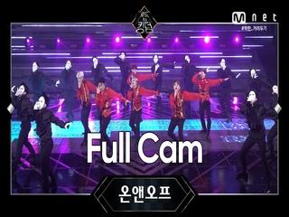 [Full CAM] ♬ The 사랑하게 될 거야 - 온앤오프 @2차 경연