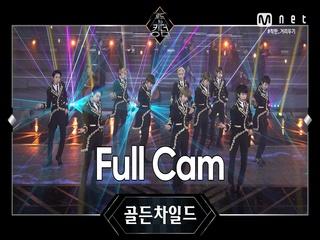 [Full CAM] ♬ WANNABE - 골든차일드 @2차 경연