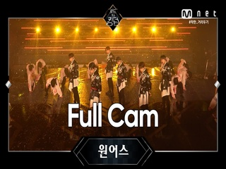 [Full CAM] ♬ 가자 (LIT) - 원어스 @2차 경연