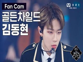 [직캠] 골든차일드 김동현 - ♬ WANNABE @2차 경연