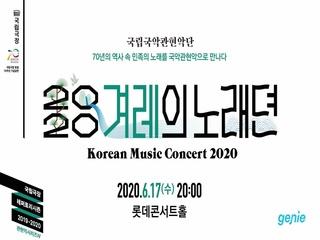 국립국악관현악단 - [2020 겨레의 노래뎐] Spot Video