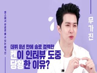 8년차 아이돌 짬바, 빅스 켄이 당황한 이유는?! | VIXX KEN | 무가진 Mugazine | Interview