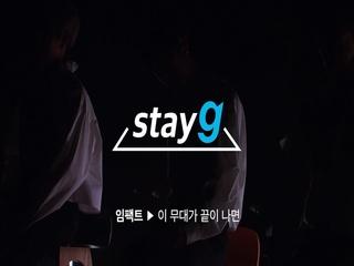 [stayg] 임팩트 - 이 무대가 끝이 나면 라이브 영상