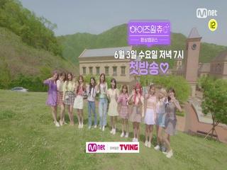 [Teaser] 아이즈원츄 세번째 이야기 ♡환상캠퍼스♡로 초대합니다!<아이즈원츄-환상캠퍼스> 6/3 (수) 저녁 7시 첫방송