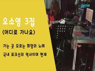 오소영 - [어디로 가나요] 텀블벅 홍보 영상
