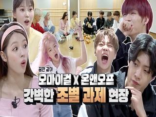 오마이걸X온앤오프, 텐션도 내용도 갓벽한 조별 과제(?) 현장 ㅣDigital Original