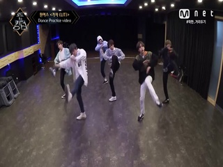 [Dance Practice] 가자 (LIT) - 원어스ㅣ2차 경연