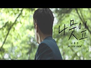 나뭇잎 (Teaser)