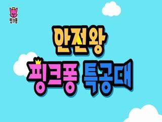 안전왕 핑크퐁 특공대