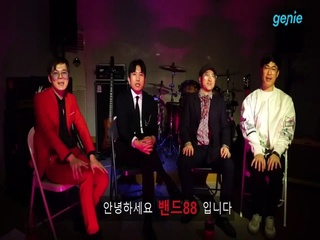 밴드 88 - [RIFF-RAFF] 발매 인터뷰 영상