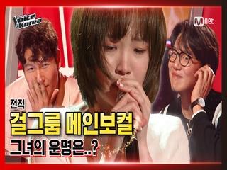 [1회/선공개] 전직 '걸그룹 메인보컬'의 등장! 폭발적 고음 후 눈물을 흘린 사연은? 5/29(금) 첫/방/송 Mnet x tvN