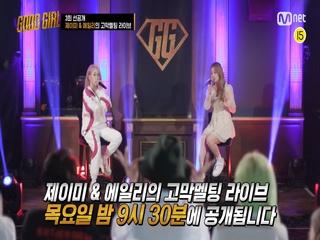 [3회/선공개] (멜팅주의♥) 제이미 & 에일리 유닛의 고막힐링 라이브! I 내일 밤 9시 30분
