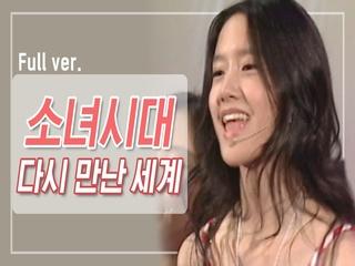[희귀자료] 소녀시대 '다시 만난 세계' @2007년 M COUNTDOWN | 퀴음사 화요일 저녁 8시 Mnet 본방송