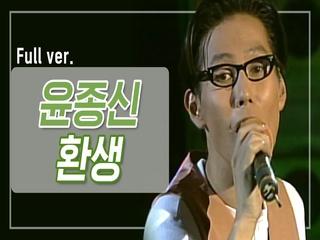 [희귀자료] 윤종신 '환생' @1996년 고 엠넷 고 | 퀴음사 화요일 저녁 8시 Mnet 본방송
