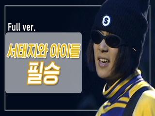 [희귀자료] 서태지와 아이들 '필승' @1995년 쇼! 뮤직탱크 | 퀴음사 화요일 저녁 8시 Mnet 본방송