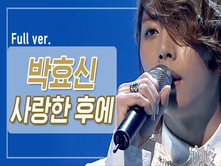 [희귀자료] 박효신 '사랑한 후에' @2009년 M COUNTDOWN | 퀴음사 화요일 저녁 8시 Mnet 본방송