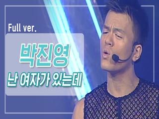 [희귀자료] 박진영 '난 여자가 있는데' @2001년 Shocking M | 퀴음사 화요일 저녁 8시 Mnet 본방송