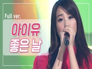 [희귀자료] 아이유 '좋은 날' @2010년 M COUNTDOWN | 퀴음사 화요일 저녁 8시 Mnet 본방송