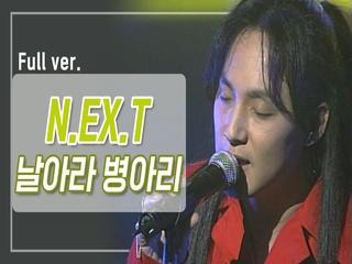 [희귀자료] 넥스트 '날아라 병아리' @1997년 N.EX.T 콘서트 | 퀴음사 화요일 저녁 8시 Mnet 본방송