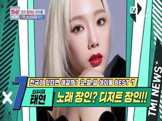 [43회] 노래 장인? 알고 보면 디저트 장인! 소녀시대 태연!