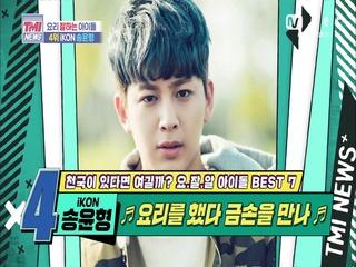 [43회] ♬요리를 했다~금손을 만나~♬ iKON 송윤형!
