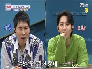 [예고] 주인이 바뀌고 대박 난 노래 모음! (feat. 서은광 & 후이) 6/3(수) 저녁 8시 본방송