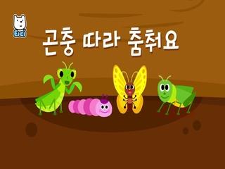 곤충 따라 춤춰요