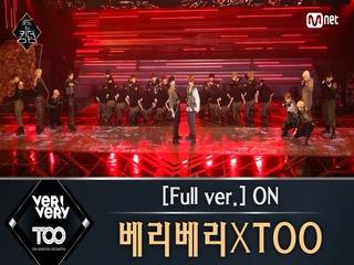 [풀버전] ♬ ON - 베리베리XTOO (원곡  방탄소년단) @3차 경연 <컬래버레이션 무대>