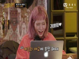 [3회] '느므 그읍즈느…!!!' 훼이 언니 녹이는 예은의 애교공격?!