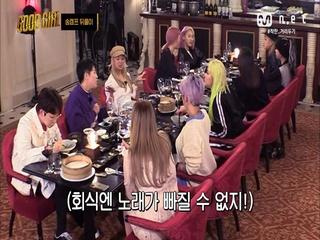 [3회] 화기애애 송캠프 뒷풀이♥ (feat. 하나된 굿걸 크루)