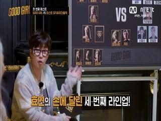 [3회] 퀸 와사비 or 치타! 효연과 함께할 세 번째 라인업은?