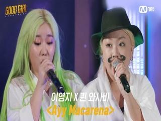 [3회/풀버전] 이영지 X 퀸 와사비 - Ayy Macarena @베스트 유닛 결정전