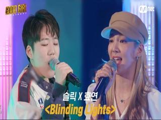 [3회/풀버전] 슬릭 X 효연 - Blinding Lights @베스트 유닛 결정전