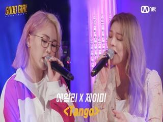 [3회/풀버전] 에일리 X 제이미 - Tango @베스트 유닛 결정전