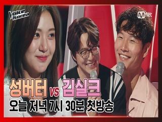 [1회/선공개] 성시경 vs 김종국 ♨영입 전쟁 텐션 MAX♨ 그녀의 선택을 받은 코치는? l 오늘 저녁 7시 30분 첫방송