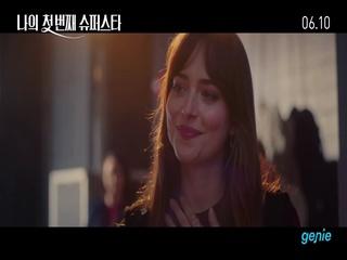 [영화 '나의 첫 번째 슈퍼스타'] Main Trailer