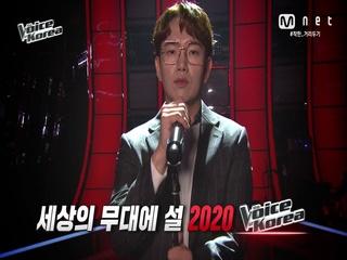 [1회] 보컬 맛집 '보코 2020' 슈퍼 보이스를 찾기 위해 김종국-보아-성시경-다이나믹듀오가 모였다!