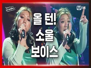 [1회] 박창인 - 밤이면 밤마다 | 블라인드 오디션 | 보이스 코리아 2020