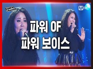 [1회] 박혜연 - 넌 그렇게 살지마 | 블라인드 오디션 | 보이스 코리아 2020