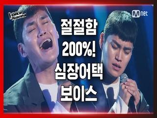 [1회] 황주호 - 바보야 | 블라인드 오디션 | 보이스 코리아 2020