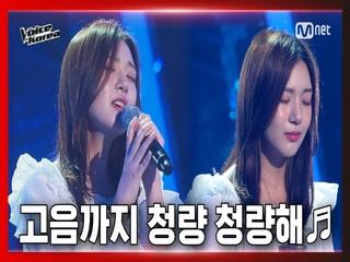 [1회] 홍주현 - 미아 | 블라인드 오디션 | 보이스 코리아 2020