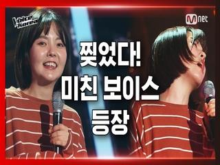 [1회] 김예지 - 골목길 | 블라인드 오디션 | 보이스 코리아 2020