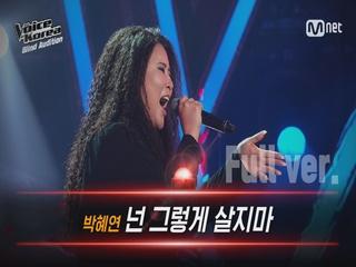 [풀버전] 박혜연 - 넌 그렇게 살지마 | 블라인드 오디션 | 보이스 코리아 2020