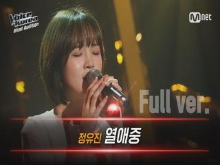 [풀버전] 정유진 - 열애중 | 블라인드 오디션 | 보이스 코리아 2020