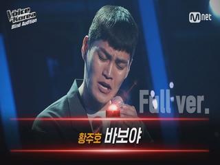 [풀버전] 황주호 - 바보야 | 블라인드 오디션 | 보이스 코리아 2020